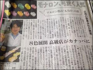 朝日新聞 モナロン掲載