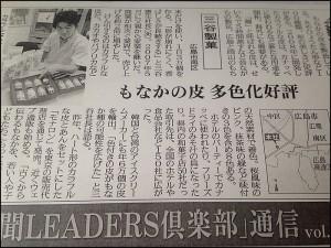 中国新聞 モナロン掲載