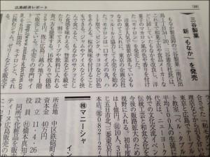 広島経済レポート モナロン掲載